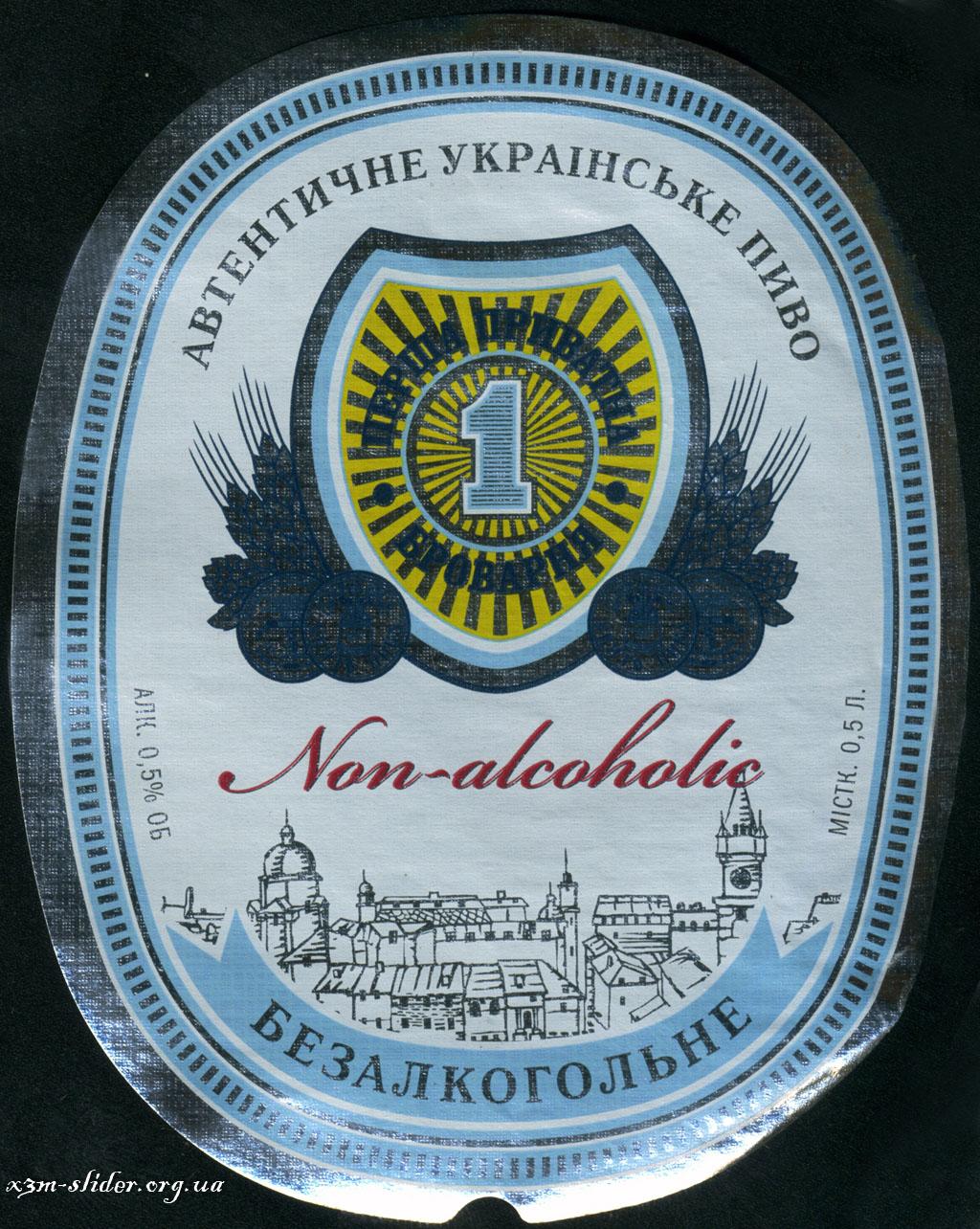Перша Приватна Броварня - Non-alcoholic