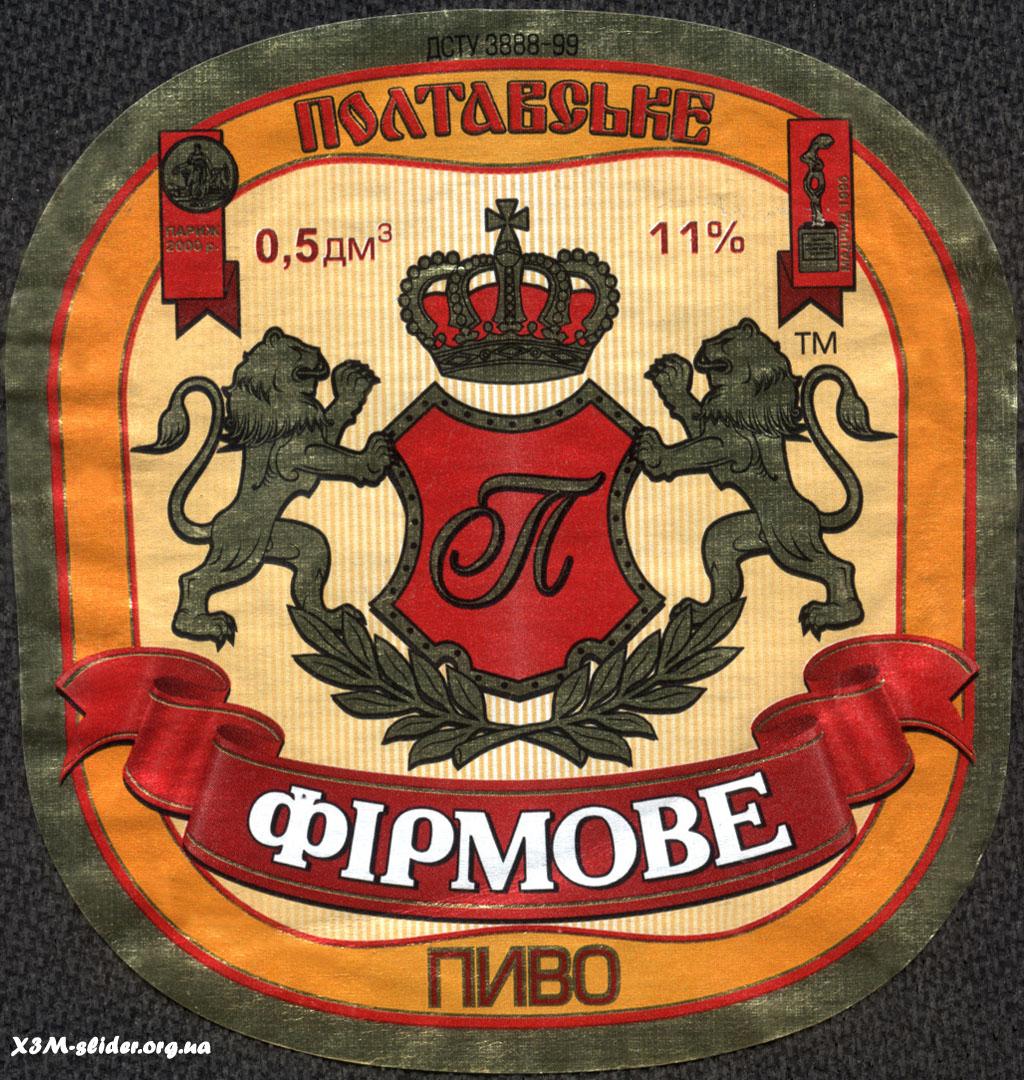 Полтавське - Фірмове пиво