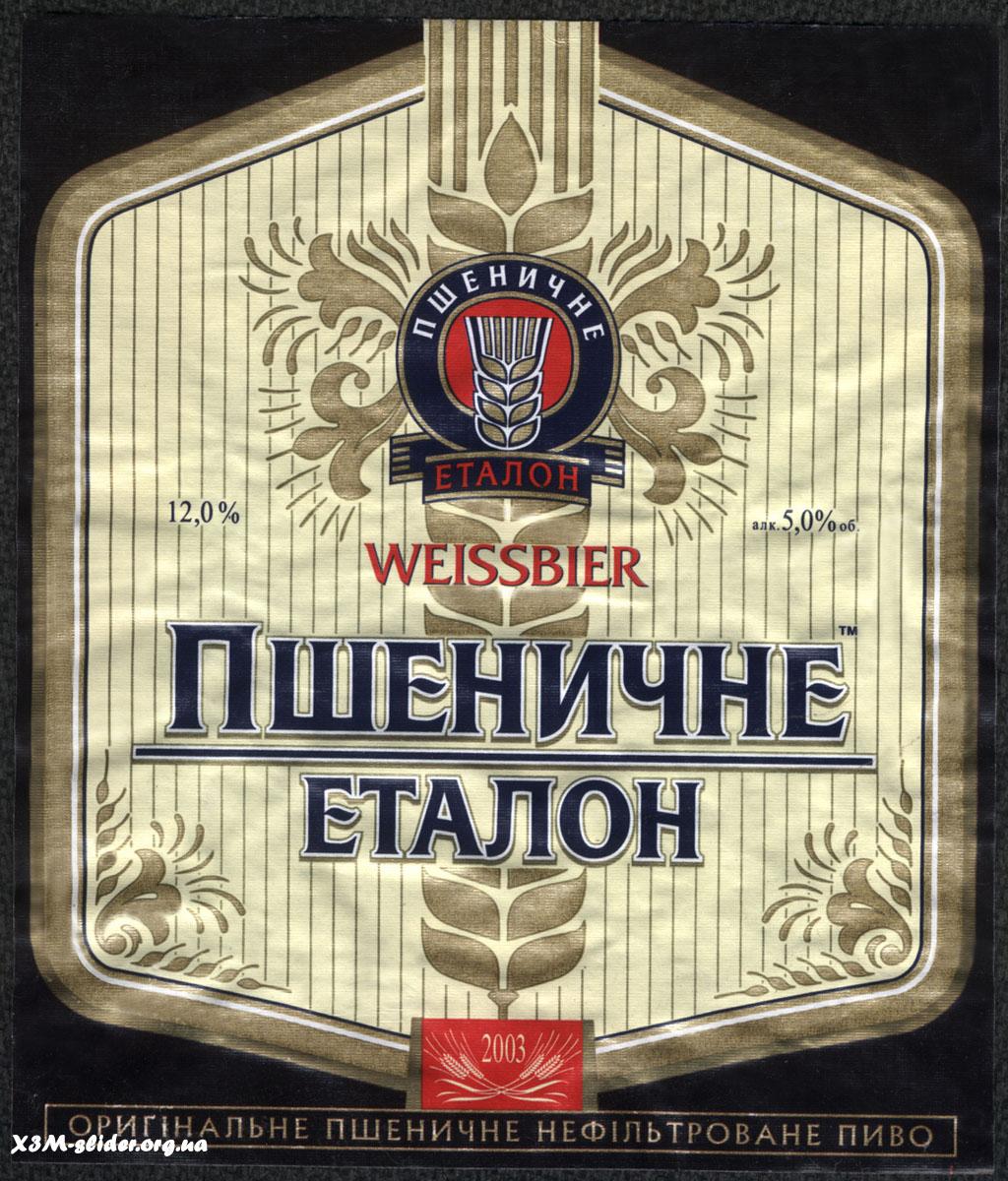Пиво Пшеничне «Еталон» из Радомышля (Weissbeer Etalon)