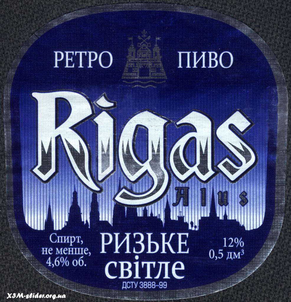 Rigas - Ризьке Світле - ПАО «Фирма Полтавпиво»