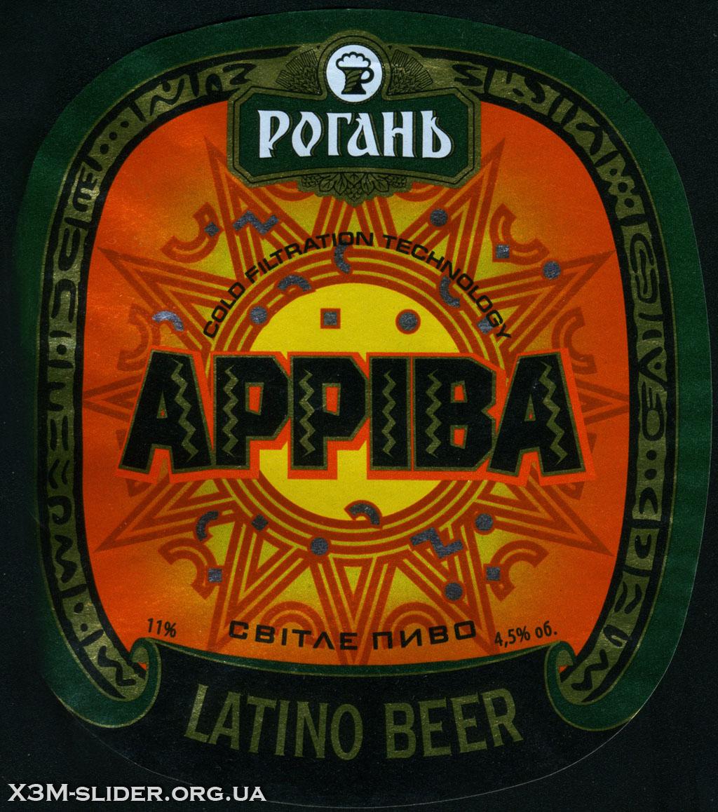 Арріва - Світле пиво - Latino beer - Рогань