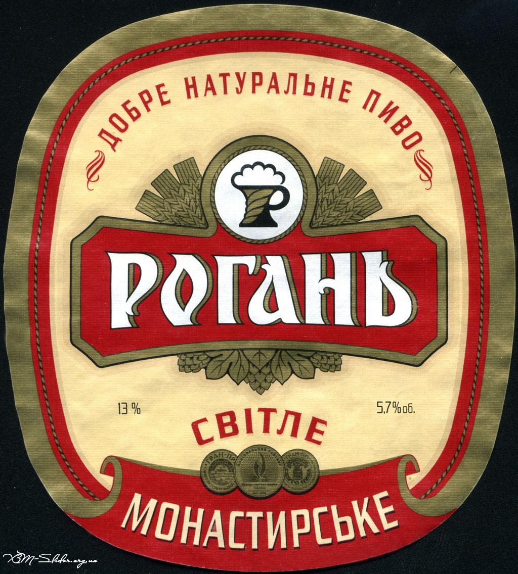 Рогань - Монастирське - Світле пиво