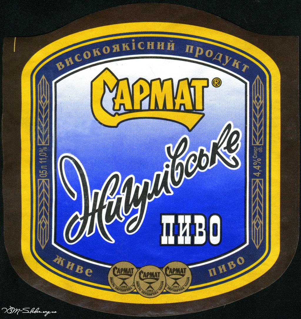 Сармат - Жигулівське живе пиво