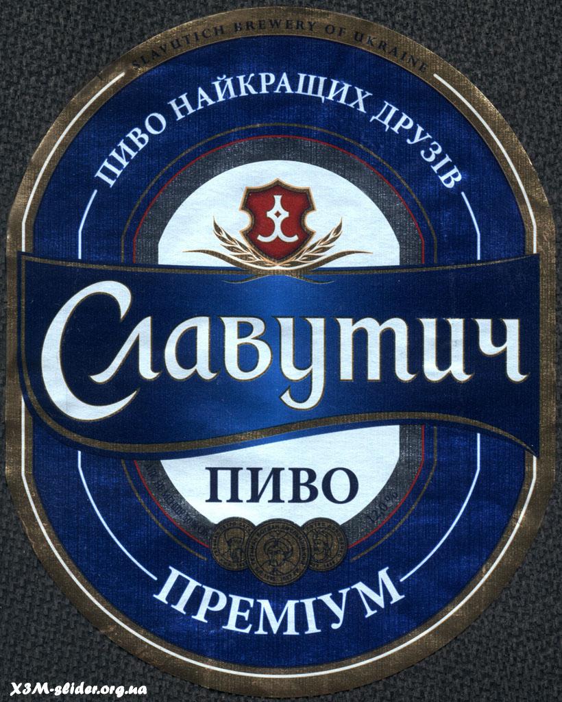Славутич - Преміум пиво