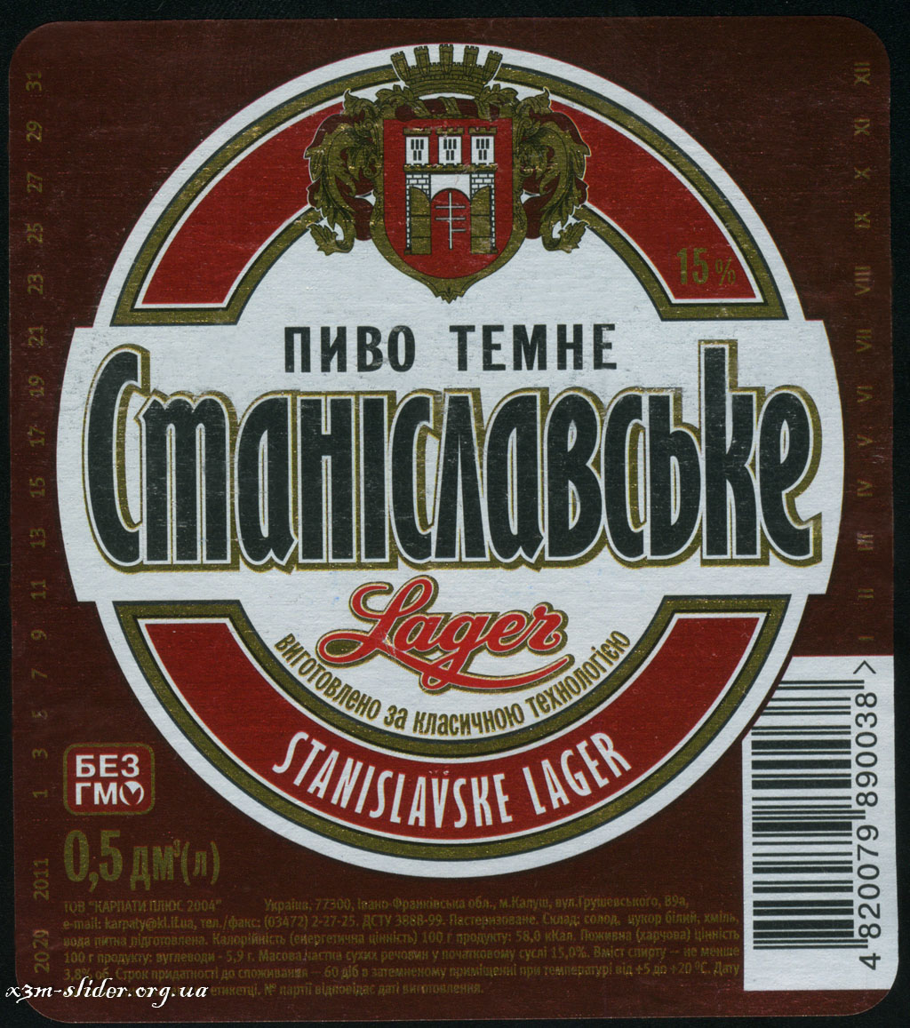 Станіславське - Пиво темне - Lager