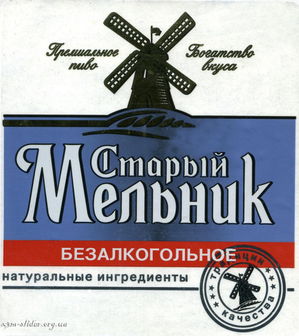 Старый Мельник - Безалкогольное