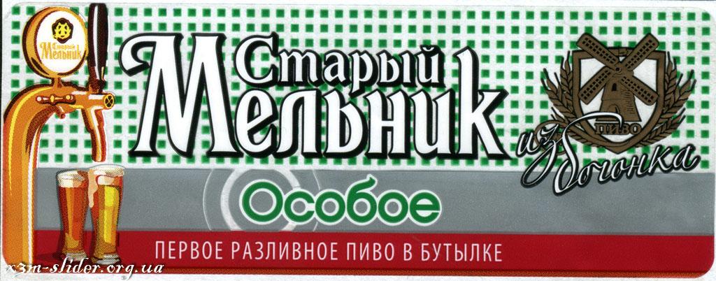 Старый Мельник - Особое