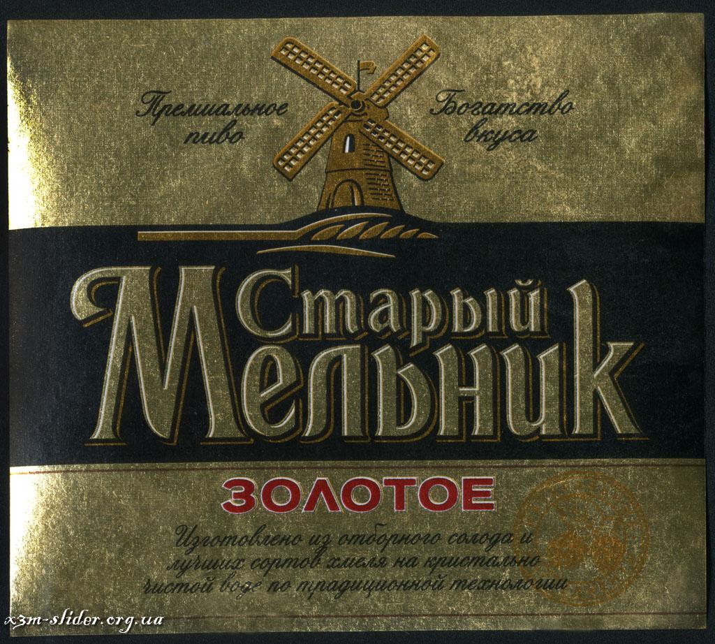 Старый Мельник - Золотое