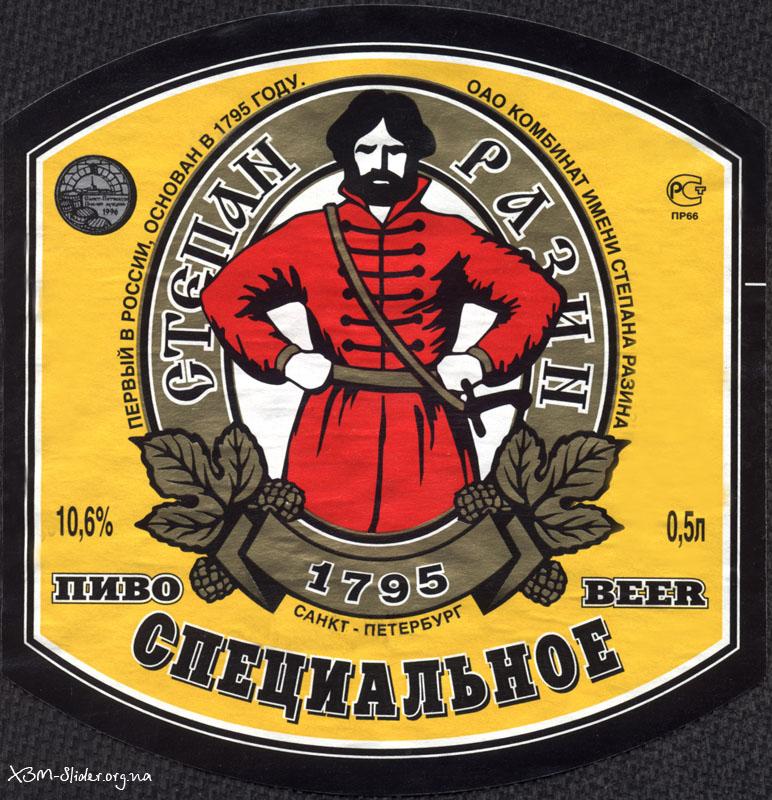 http://mylibrary.ucoz.ua/etik_beer/1/stepan_razin-specialnoe.jpg