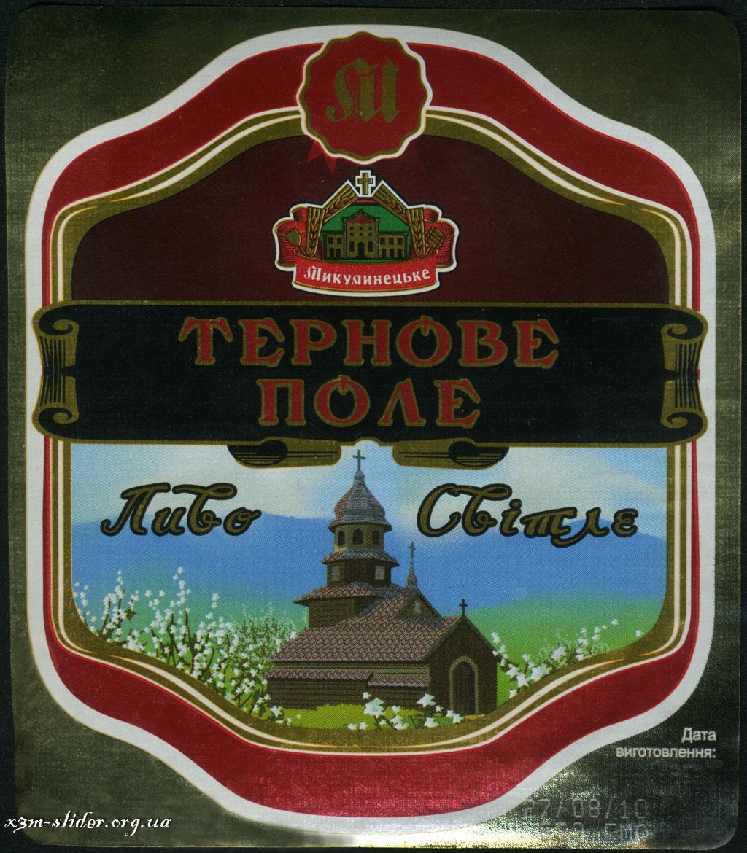 Микулинецьке - Тернове поле - Світле пиво