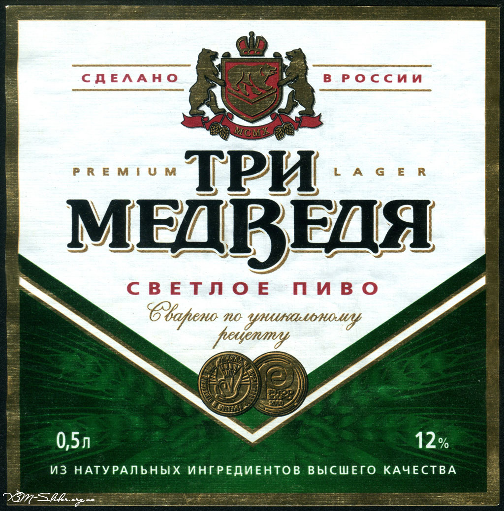Три медведя - Светлое пиво