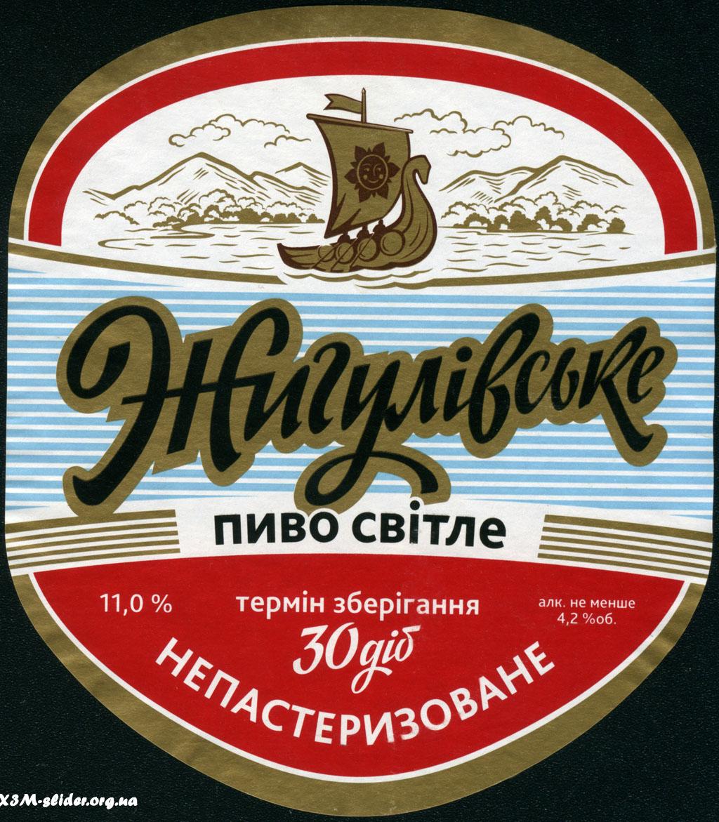 Жигулівське - Пиво Світле - Непастеризоване - ПАТ «Хмельпиво»