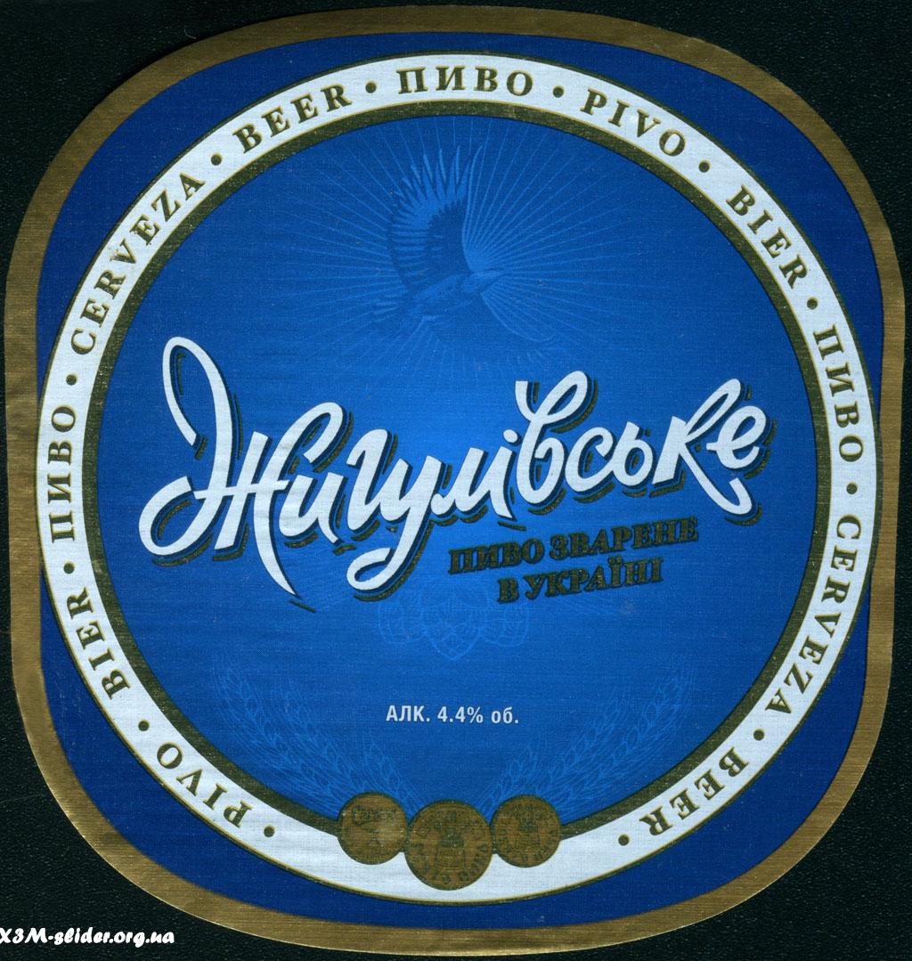 Жигулівське - Пиво зварене в Україні