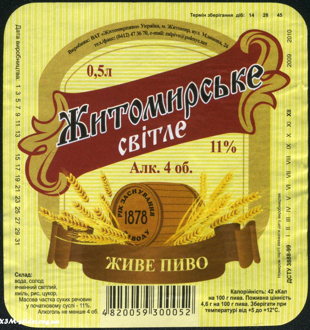 Житомирське - Світле - Живе пиво - ВАТ Житомирпиво