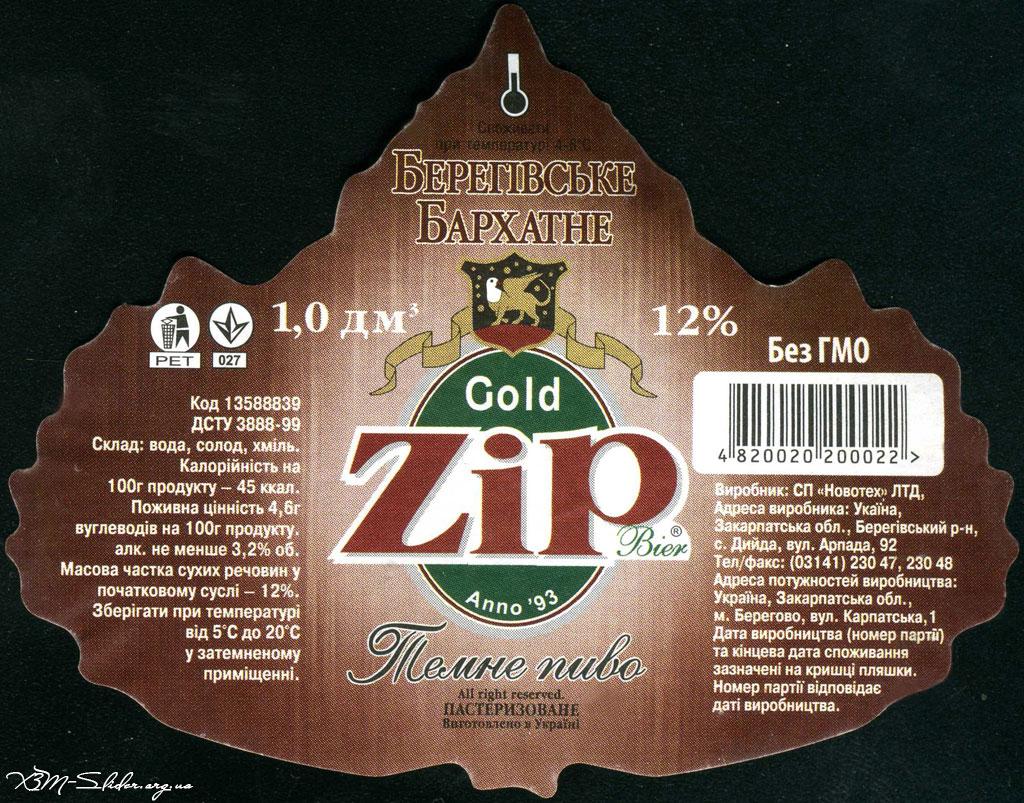 Zip - Темне пиво