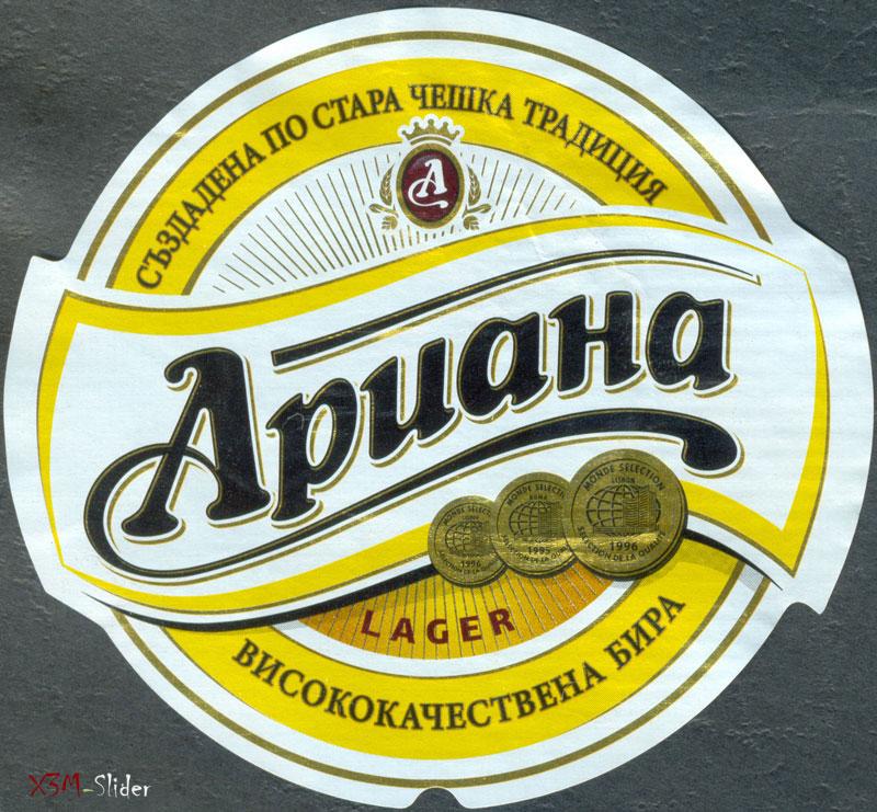 Ариана - Lager - Висококачествена Бира