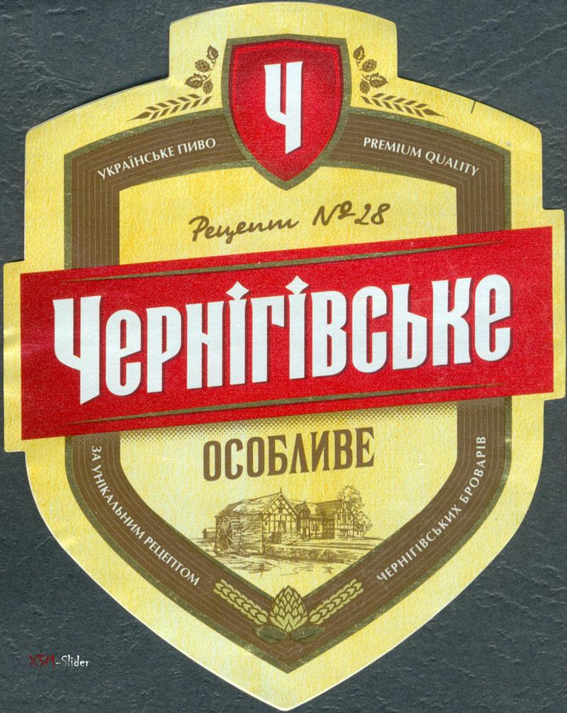 Чернігівське Особливе - Рецепт №28