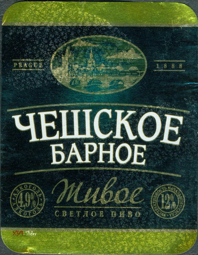 Чешское Барное - Живое Светлое Пиво