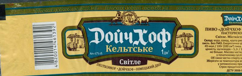 Дойчхоф Кельтське - Светлое пиво от «Лиспи»
