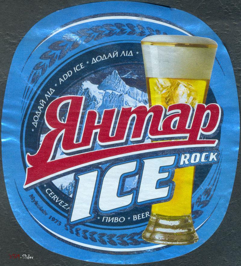 Янтар пиво Ice Rock