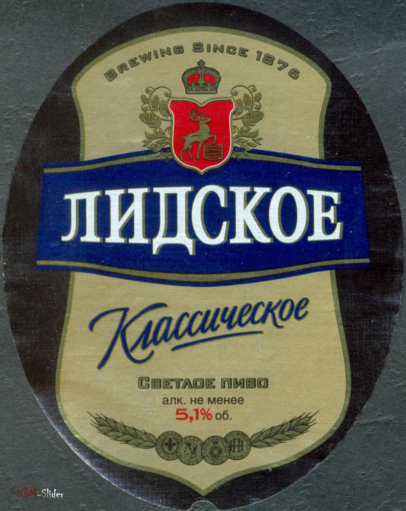 Лидское Классическое Светлое пиво - Brewing Since 1876