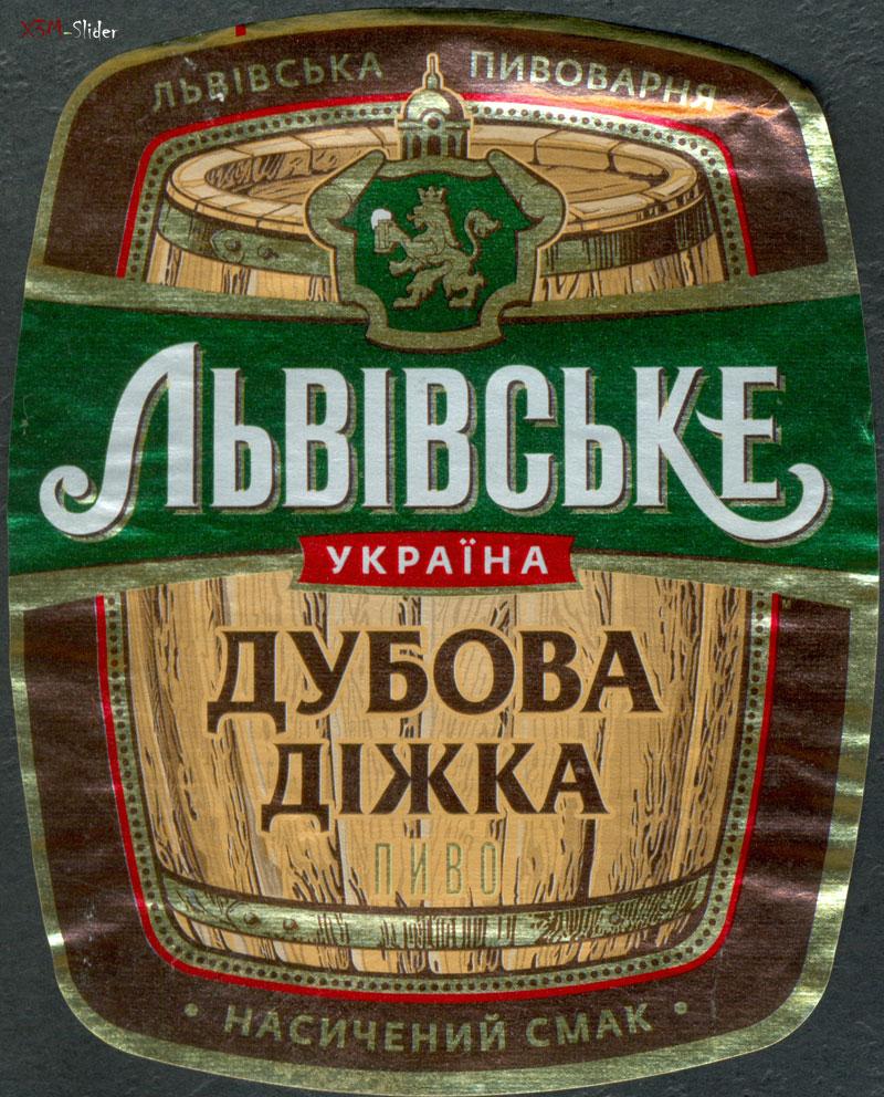Львівське - Дубова Діжка