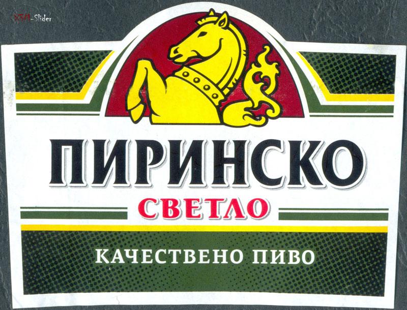 Пиринско Светло - Качествено пиво