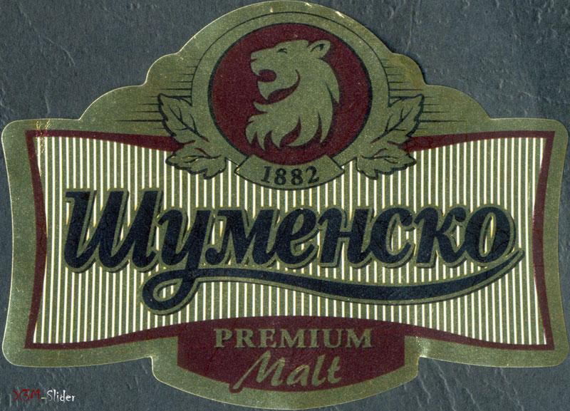 Шуменско - Premium Malt