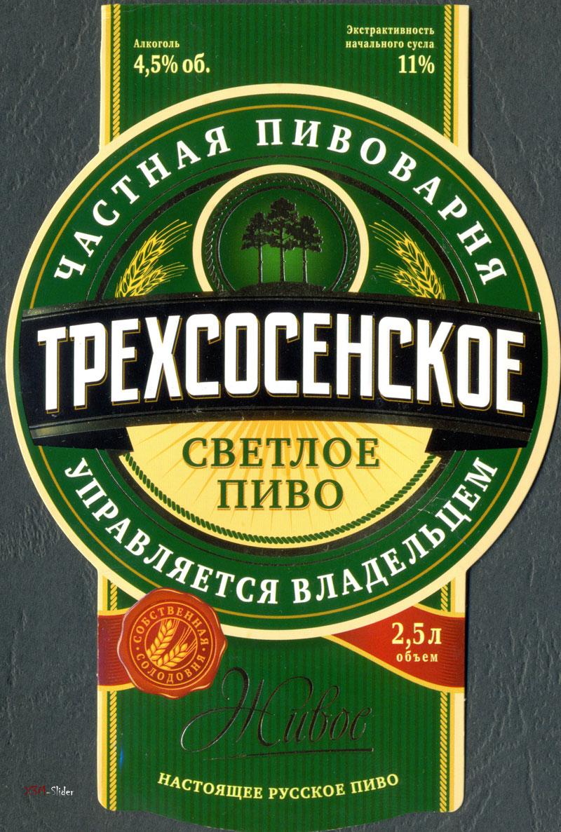 Трехсосенское Светлое пиво - Живое 2,5 л.