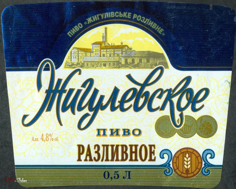 Жигулевское пиво - Разливное - Efes Ukraine