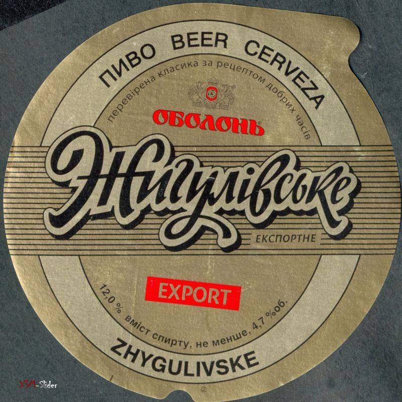 Жигулівське Export - Оболонь - Zhygulivske beer