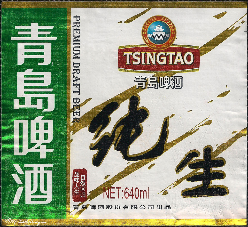Tsingtao - Premium Draft Beer