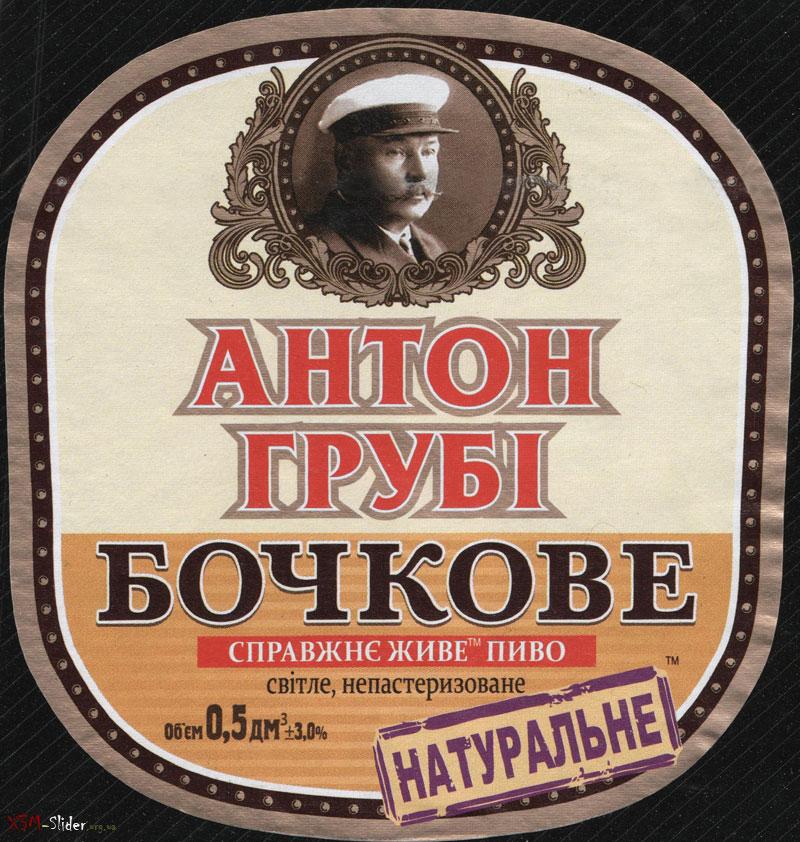 Антон Грубі - Бочкове - Справжнє живе пиво