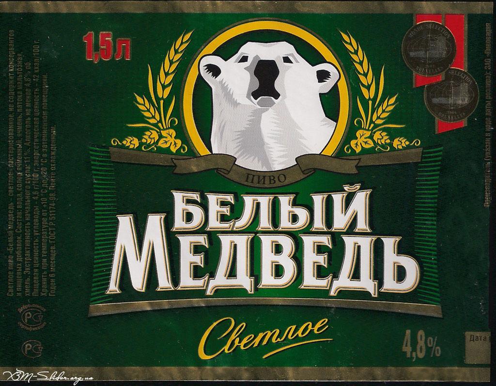 Белый Медведь - Светлое - 1.5 л