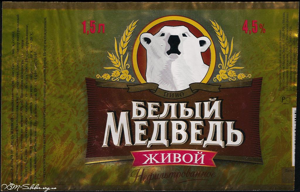 Белый Медведь - Живой - Нефилтрованное - 1,5 л