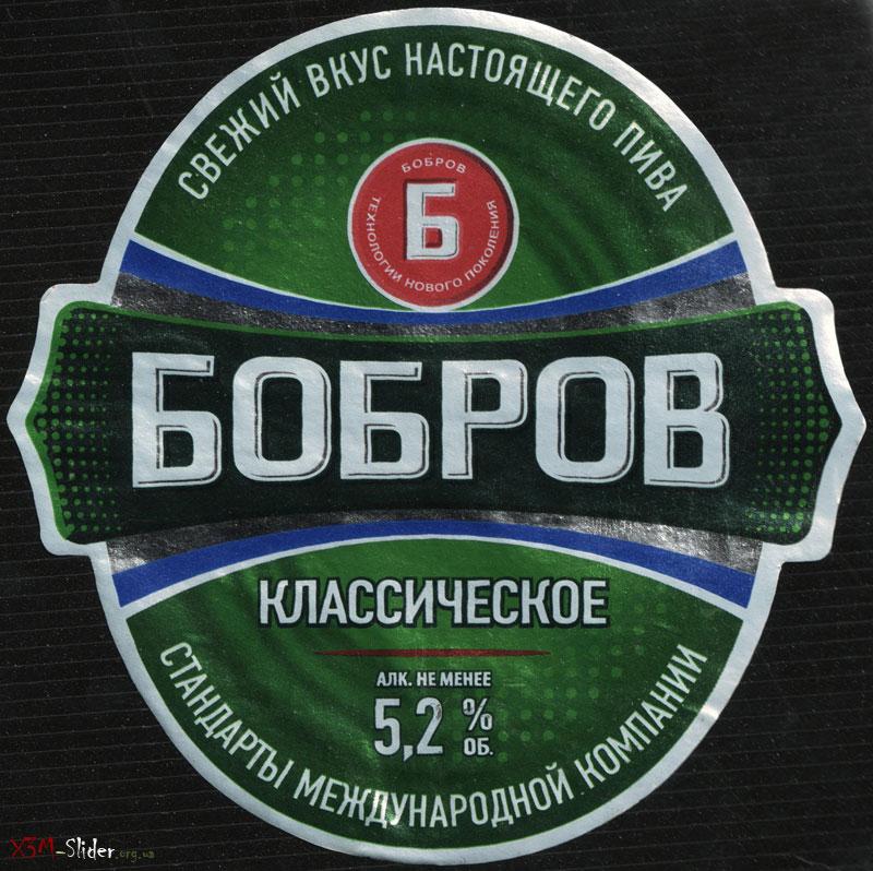 Бобров - Классическое
