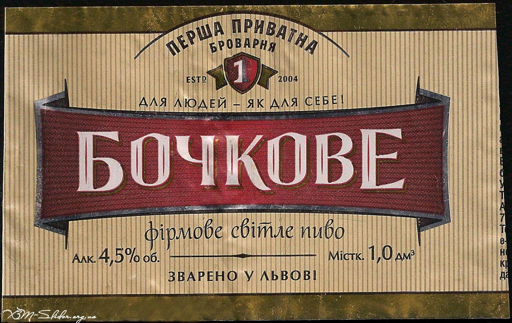 Бочкове - Фірмове світле пиво - Перша приватна броварня - 1 дм2