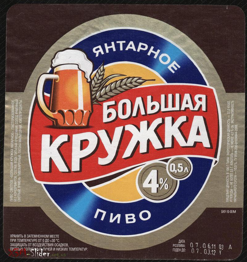 Большая кружка - Янтарное пиво