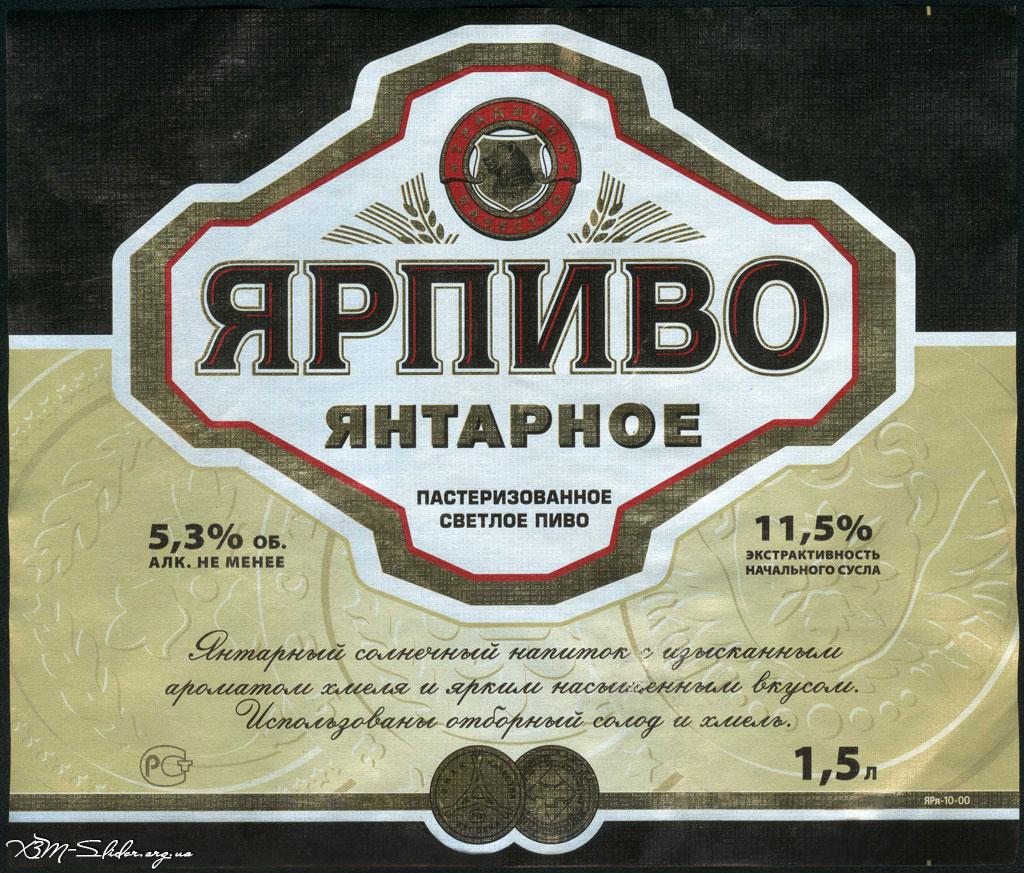 Ярпиво - Янтарное - Пстеризованное светлое пиво