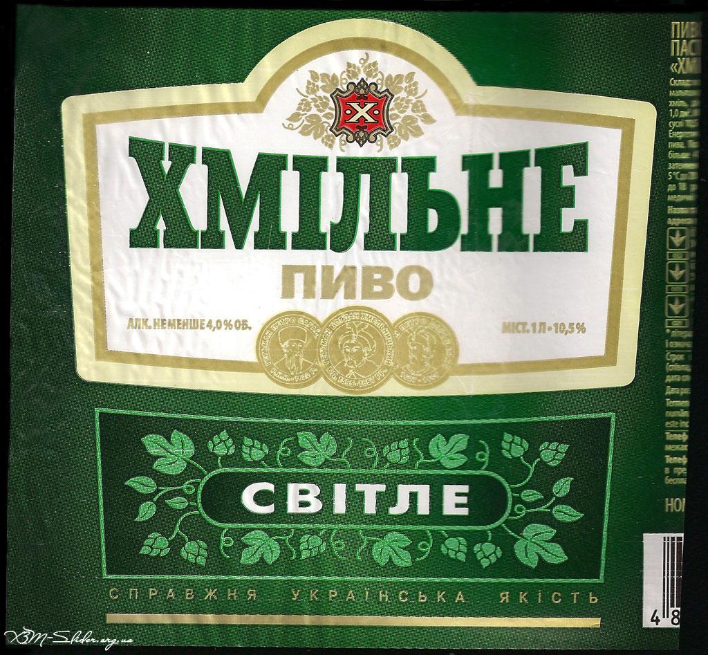 Хмільне - Світле пиво 1 л. - ПАТ ПБК Славутич