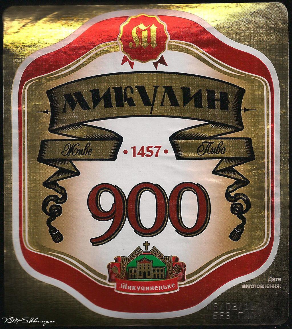 Микулин 900 - Живе пиво - Микулинецьке