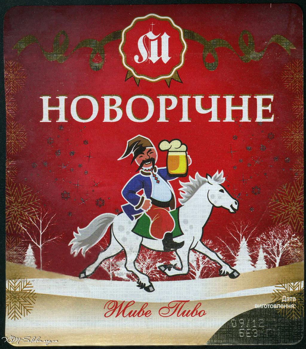 Микулинецьке - Новорічне 2012 - Живе пиво