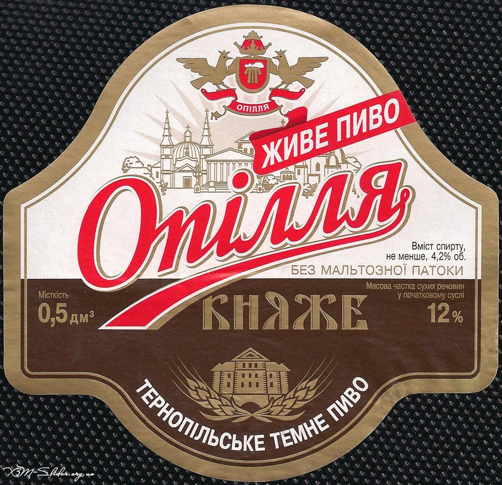 Опілля - Княже Живе пиво - Тернопільське Темне Пиво