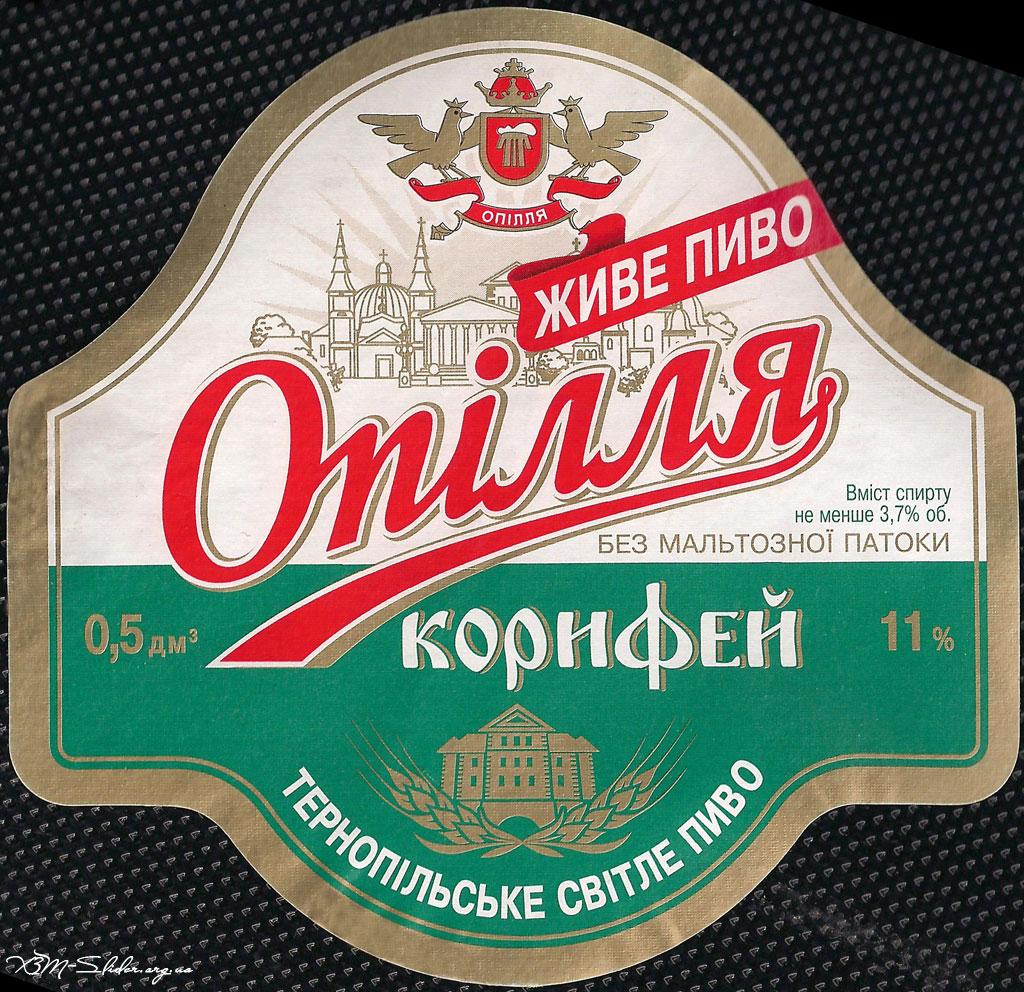 Опілля - Корифей - Живе пиво - Тернопільське Світле Пиво