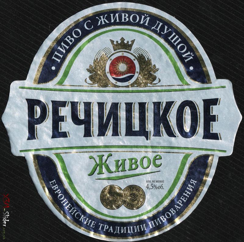 Речицкое - Живое