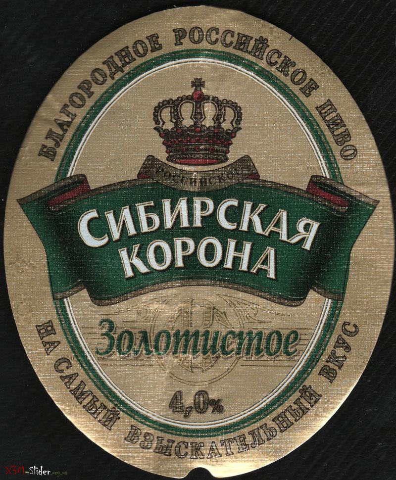 Сибирская корона - Золотистое