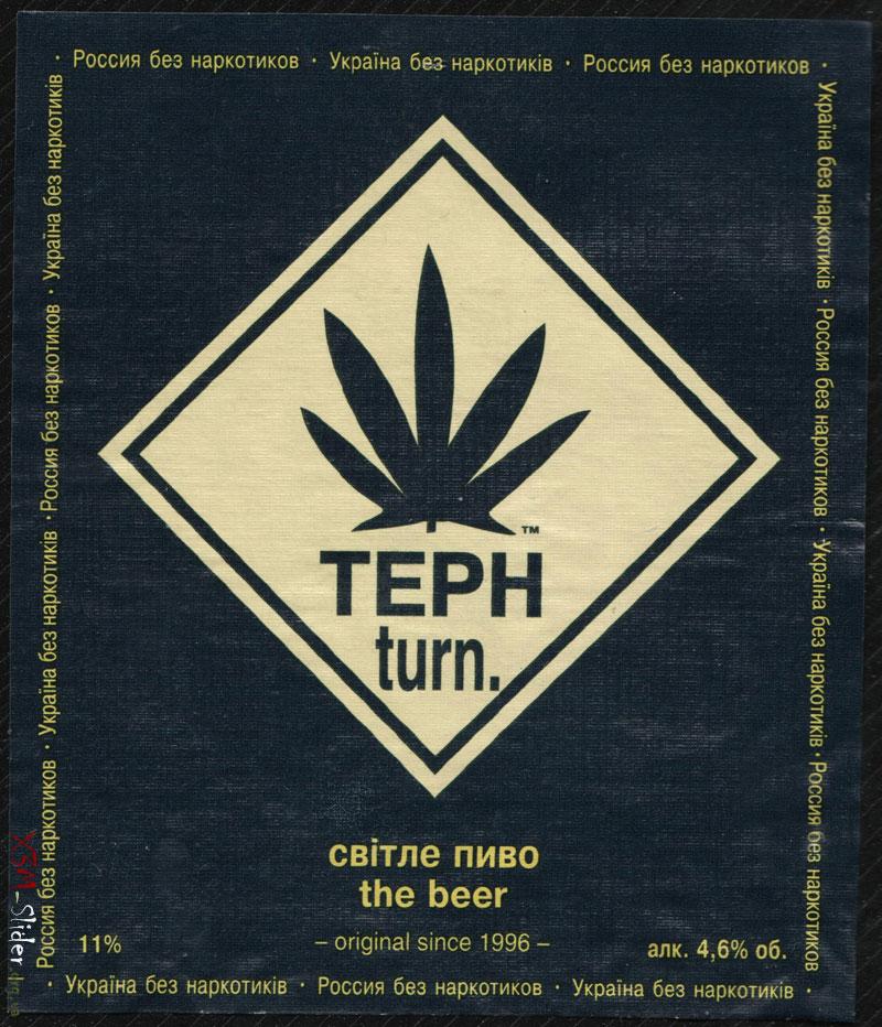 ТЕРН - turn - Світле пиво
