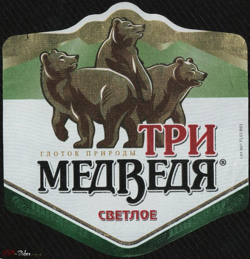 Три Медведя - Светлое - Глоток природы