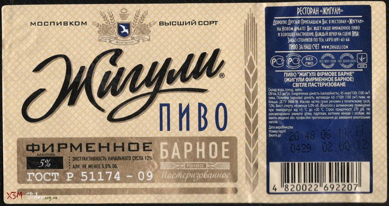 Жигули пиво - Фирменное Барное пиво - Моспивком - Высший сорт - Пастеризованное
