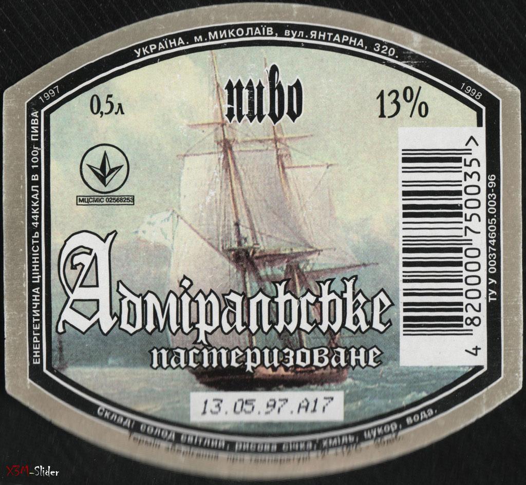 Адміральське пастеризоване - АТ Миколаївський пивзавод - Янтар (1997 год)